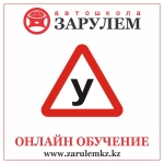 Автошкола онлайн обучения zarulemkz.kz...