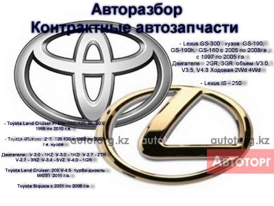 Крупный авторазбор в городе Алматы