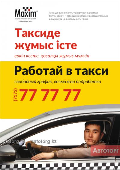 """Служба заказа такси """"Максим"""" Приглашаем... в городе Караганда"""