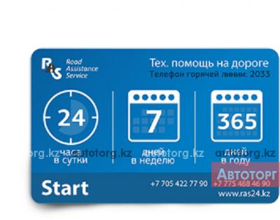 Карта START! Выгодное предложение... в городе Алматы