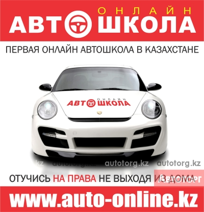 Автошкола онлайн auto-online.kz на... в городе Павлодар