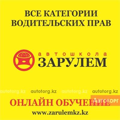 Автошкола онлайн обучения zarulemkz.kz... в городе Джамбейты