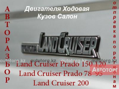 Toyota Land Cruiser Prado 150. 120. 95. 90. 78 автозапчасти в городе Алматы