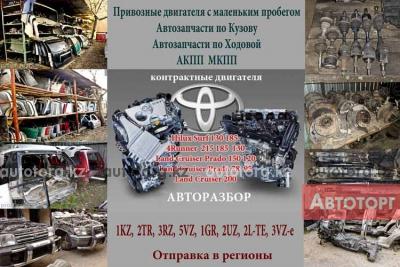 Toyota Land Cruiser Prado 78, 95, 120, 150 авторазбор в городе Астана