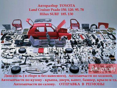 Toyota Land Cruiser Prado 150, 120, 95, 78 Авторазбор в городе Алматы