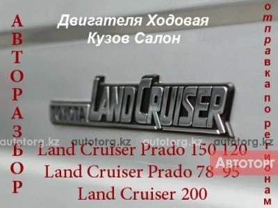 Toyota Land Cruiser Prado 78 АВТОРАЗБОР в городе Алматы