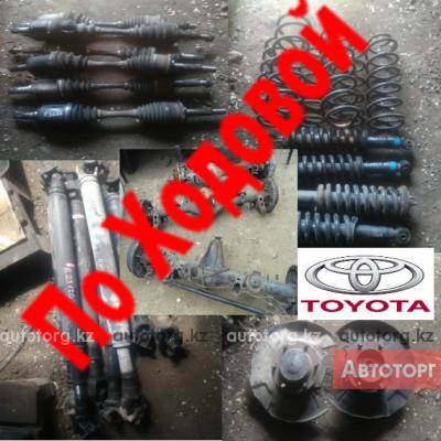 По ходовой на Toyota L C Prado 150. 120. 95. 90 78.Hilux Surf 215 185 130 в городе Алматы