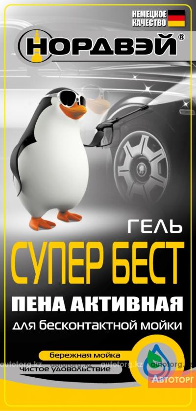Концентрированное высокопенное средство автохимии... в городе Алматы