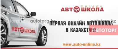 Автошкола онлайн auto-online.kz на... в городе Караганда