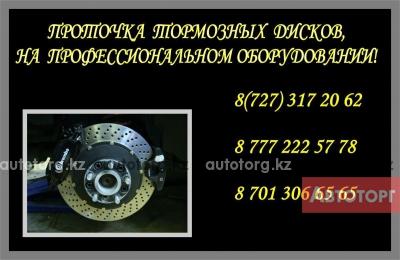 Проточка тормозных дисков на... в городе Алматы