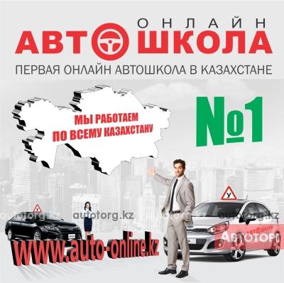 Автошкола онлайн обучения auto-online.kz... в городе Рудный