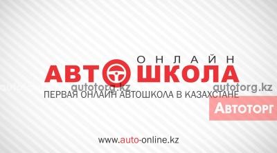 Автошкола онлайн auto-online.kz на... в городе Актау