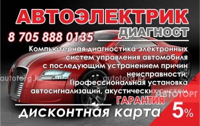 Автоэлектрик, выезд по У-Ка... в городе Усть-Каменогорск