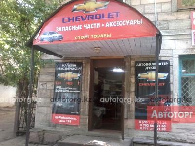 Запасные части Шевроле Круз в городе Алматы