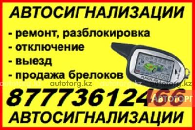 Если Вы потеряли брелок... в городе Алматы