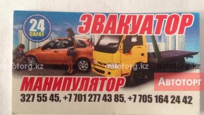 Эвакуаторы 24 часа по... в городе Алматы