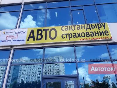 Автострахование в городе Астана