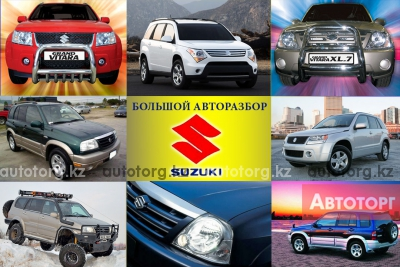 Suzuki Grand Vitara V-2.0 V-2.5 V-2.7 АВТОРАЗБОР в городе Алматы