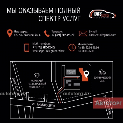 Автосервис Das Esentai в городе Алматы