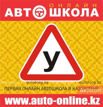 Автошкола онлайн обучения auto-online.kz... в городе Степногорск