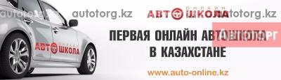 Автошкола онлай на все... в городе Шульбинск