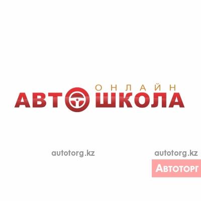 Автошкола онлай на все... в городе Катон-Карагай