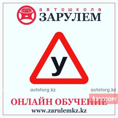 Автошкола онлайн обучения zarulemkz.kz... в городе Алматы