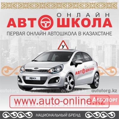 Автошкола онлайн auto-online.kz на... в городе Алматы