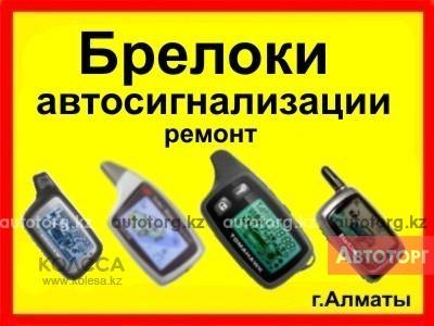 Установка автосигнализации,Tomagawk, STARLINE,Pantera, Magicar,scher-khan... в городе Алматы