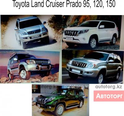 Запчасти для TOYOTA Land Cruiser Prado 150 120 95 90 в городе Алматы