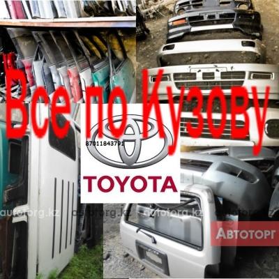 ПО Kузову на Toyota L C Prado,Hilux Surf ,4Runner в городе Алматы