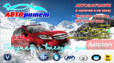 запчасти на китайские автомобили changan, faw, lifan, geely, chery в городе Актобе