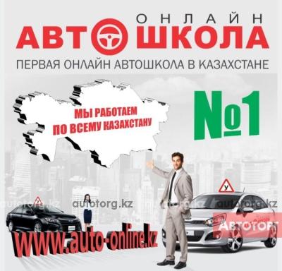 Автошкола онлайн обучения auto-online.kz... в городе Кокшетау