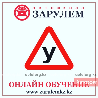 Автошкола онлайн обучения zarulemkz.kz... в городе Сайхин