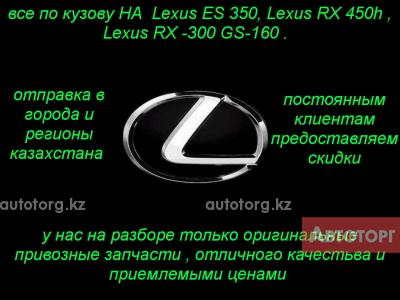 АВТОРАЗБОР В АЛМАТЫ НА Lexus ES 350, Lexus RX 450h , - Lexus RX -300 GS-160 . в городе Алматы