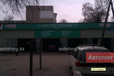Автосервис «Субарик на Бруно»... в городе Алматы