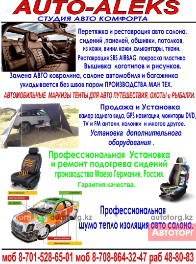 Студия АВTO TUNINGA Профессиональная... в городе Астана