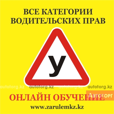 Автошкола онлайн обучения zarulemkz.kz... в городе Деркул
