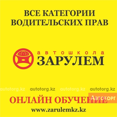 Автошкола онлайн обучения zarulemkz.kz... в городе Усть-Каменогорск