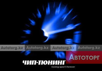Чип-тюнинг – оптимизация программы... в городе Астана