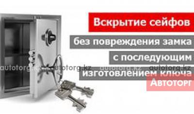 Захлопнулась дверь и Вы... в городе Астана