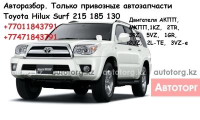 Авторазбор - Hilux Surf 215 185 130 в городе Алматы