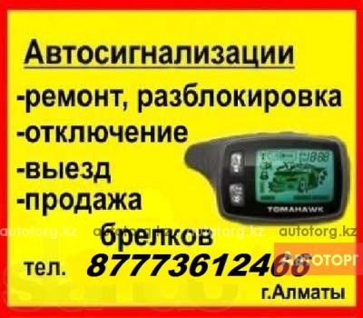 Автосигнализация с автозапуском, несканируемым... в городе Алматы