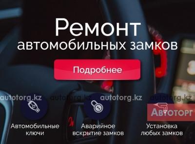 Профессиональное вскрытие автомобилей- квартир-сейфов-терминалов... в городе Алматы
