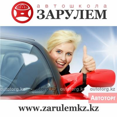 Автошкола онлайн обучения Zarulemkz.kz... в городе Актобе
