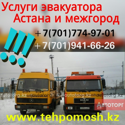 Эвакуаторы Астана и межгород. www.tehpomosh.kz Компания... в городе Астана
