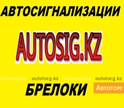 Где установить автосигнализацию? -... в городе Алматы