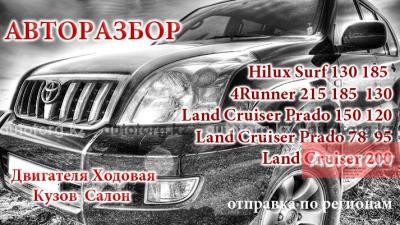 АВТОРАЗБОР Toyota LC Prado 120 в городе Алматы