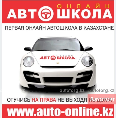Автошкола онлайн auto-online.kz на... в городе Тараз