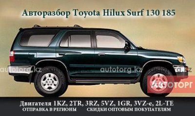 Toyota Hilux Surf 185. 130 авторазбор в городе Алматы